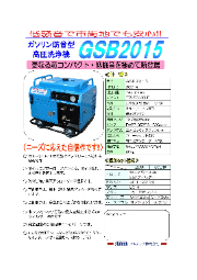 ガソリン防音型高圧洗浄機『GSB2015』 表紙画像