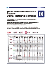 産業用カメラ『Baumer Digital Industrial Cameras』総合カタログ 表紙画像