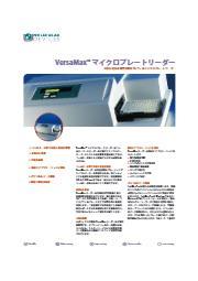 『VersaMax マイクロプレートリーダー』 表紙画像
