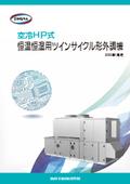 空冷HP式 恒温恒湿用ツインサイクル形外調機