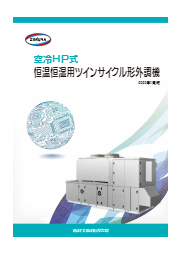 空冷HP式 恒温恒湿用ツインサイクル形外調機 表紙画像