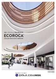 木材・プラスチック再生複合材料『エコロッカ』総合カタログ 表紙画像