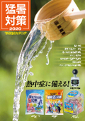 猛暑対策(熱中症対策)カタログ2020