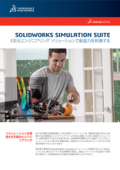 SOLIDWORKS Simulationデーターシート 表紙画像