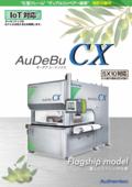 バリ取り機 『AuDeBu CX』