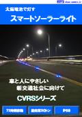 自発光式道路鋲『スマートソーラーライト』 表紙画像