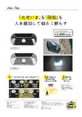 『ソーラー人感センサーライト』製品資料