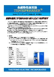 食感物性測定器 TENSIPRESSER(TM) 表紙画像