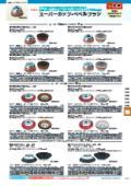 ブラシ「スーパーカップ・ベベルブラシ」 表紙画像