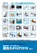 ファーステック総合カタログ2018 Vol.7