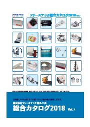 ファーステック総合カタログ2018 Vol.7 表紙画像