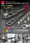 製品カタログ『電動ドリル用ソケットアダプター オフセットアダプターシリーズ』