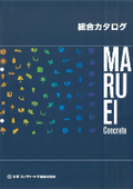 丸栄コンクリート『総合カタログ』※ダイジェスト版