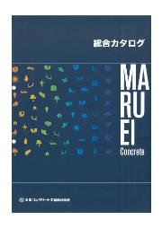 丸栄コンクリート『総合カタログ』※ダイジェスト版 表紙画像