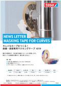 曲線・曲面用マスキングテープ 4319 テサテープ株式会社 表紙画像
