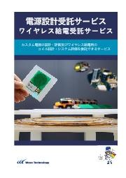 電源設計受託サービス・ワイヤレス給電受託サービス 【パンフレット】 表紙画像