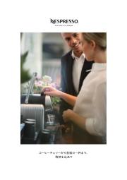 ネスプレッソ プロフェショナル オフィス&カスタマーケア 製品カタログ 表紙画像