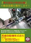 紹介資料『事業紹介 自動検査装置の設計・製作』