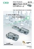 高耐久機器HPシリーズ 薄形ロングストロークハンド「LST-HP」シリーズ