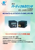 パーティクルカウンター 液中 0.2μm フッ酸対応 KL-28BF 表紙画像