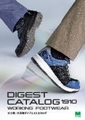 安全靴・作業靴 ダイジェストカタログ