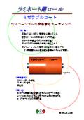 フッ素樹脂薄膜処理コート