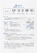 押込式インサートナット B−LOK