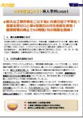 短期工期向け工事原価管理システム「Web建設コネクト」導入事例 -Case1- 表紙画像