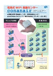 【USB式】WiFi振動センサー『コナンエアー』 表紙画像