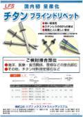 チタン ブラインドリベット/SUS316リベットシリーズ