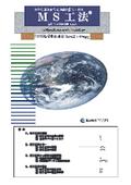 安定材付きベタ基礎工法『MS工法』カタログ