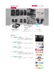 株式会社ミツワ化学 事業紹介 表紙画像