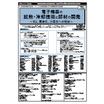 【書籍】電子機器の放熱・冷却技術と部材の開発( No.2115) 表紙画像