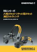 油圧トルクレンチ『RSLシリーズ 六角カセット用』
