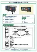 ジルコニア式 クリーンガス用 高濃度酸素計【OA-1】 表紙画像