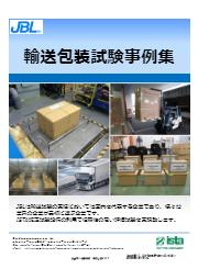 輸送包装試験 事例集 表紙画像