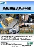 輸送包装試験 事例集