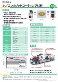 熱硬化イミド樹脂『ナノコンポジットコーティング材料』 表紙画像
