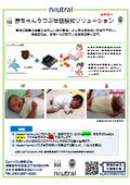 【開発中】赤ちゃんうつぶせ寝検知ソリューション|AI・データ分析