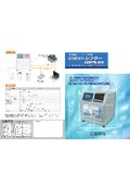 【音波振動式ふるい分け測定器】ロボットシフター RPS-01