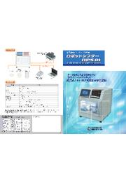 【音波振動式ふるい分け測定器】ロボットシフター RPS-01 表紙画像
