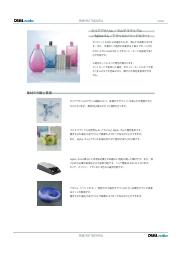 【3Dプリント素材】アクリル(ソリッドカラー) 表紙画像