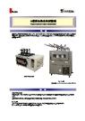 3個掛加熱変形試験機 カタログ 表紙画像