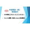 20200821 コラム エンジンオイル事業、ワックス事業.jpg