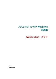 『ALICE10bn』体験版 操作説明書 表紙画像
