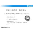 【摩擦式締結具 基礎1】キー締結と摩擦式締結具の違いについて  表紙画像