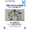 基礎から学ぶねじの教科書Vol.4(Part1)ver1.1.jpg
