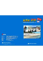 漁港施設の機能保全計画策定支援システム『長寿郎/FP』 表紙画像