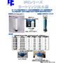 FIE カートリッジ式純水器IRIシリーズ190729.jpg