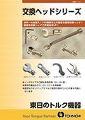 東日ヘッド交換式トルクレンチ専用「交換ヘッド」の総合カタログ 表紙画像